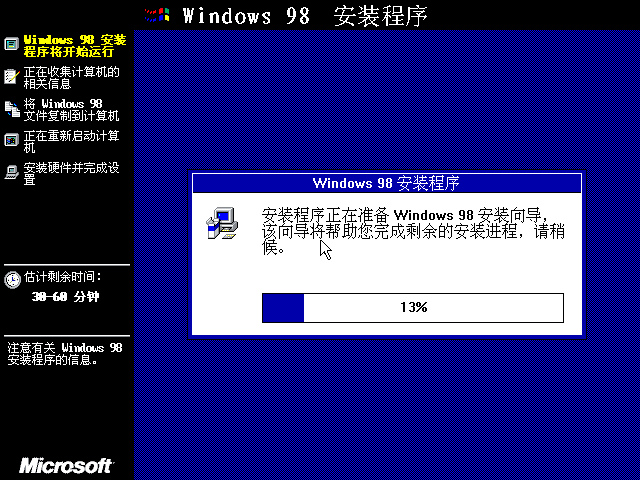 重温Windows 98 (3) —— 执行Windows 98安装程序