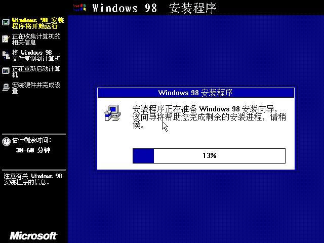 重温Windows 98 (3) —— 执行Windows 98安装程序