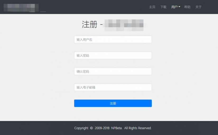 从零开始写一个 PHP 站 (2) —— 实现注册功能