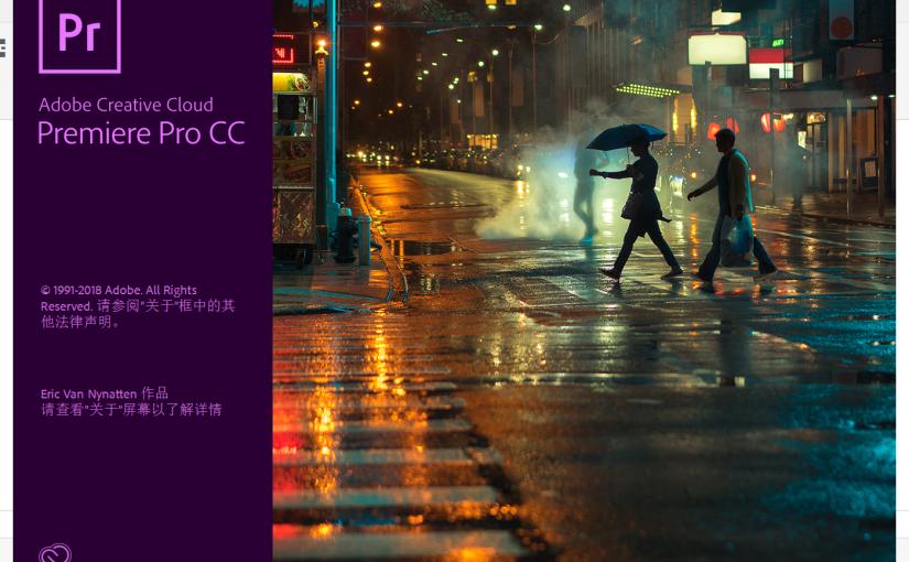 解决 Adobe Premiere Pro CC 2018 在 Windows 10 平台的卡死问题